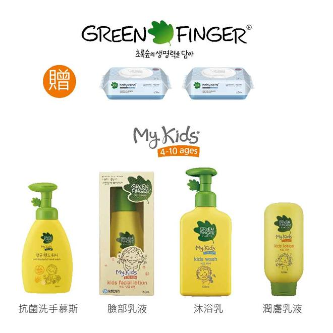 GREENFINGERMy Kids潤膚柔嫩組