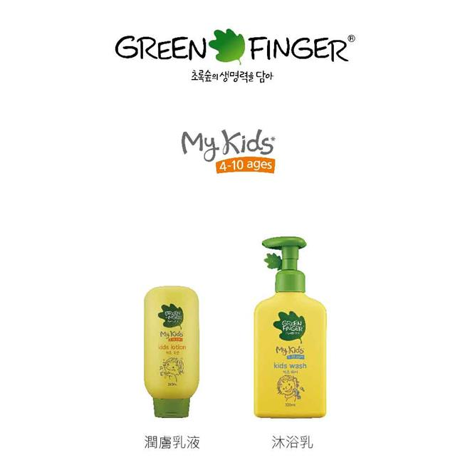 GREENFINGERMy Kids 身體組