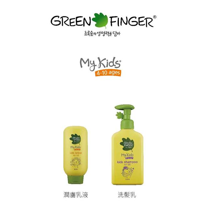 GREENFINGERMy Kids潤膚洗髮組