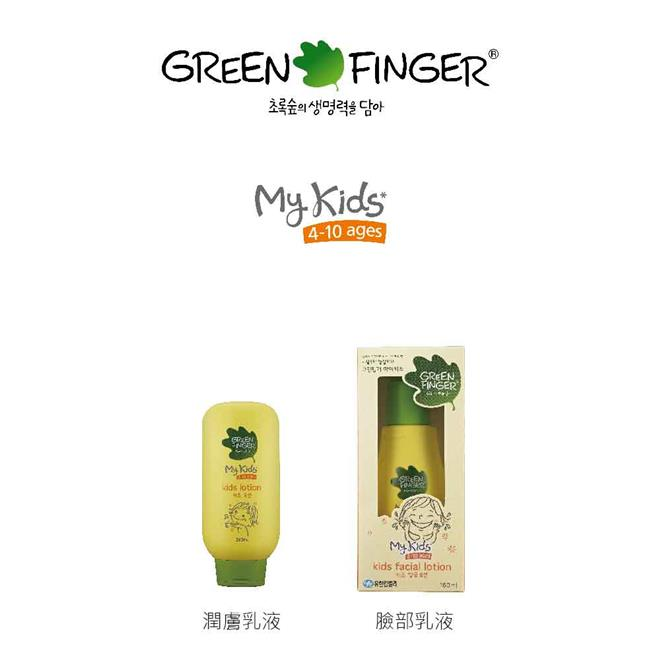 GREENFINGERMy Kids雙重潤澤組