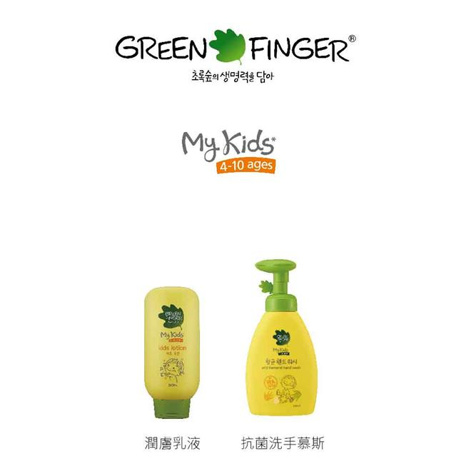 GREENFINGERMy Kids潤澤抗菌組