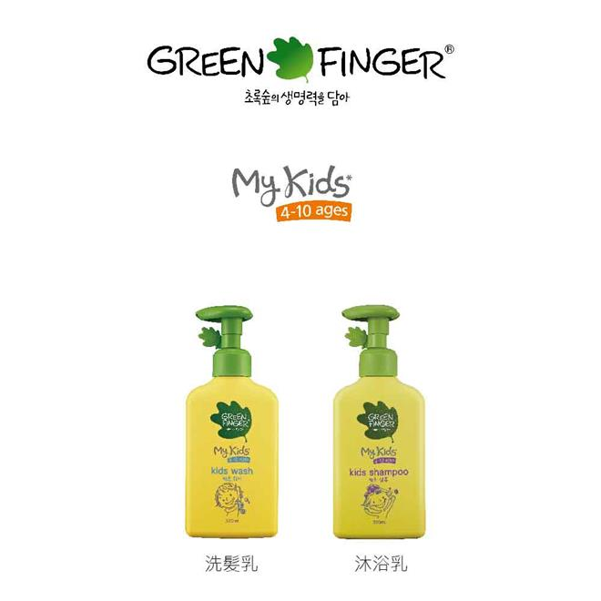 GREENFINGERMy Kids洗香香組