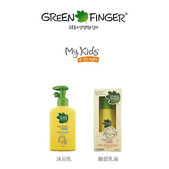 GREENFINGERMy Kids 潤膚組