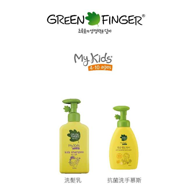 GREENFINGER My Kids抗菌洗髮組