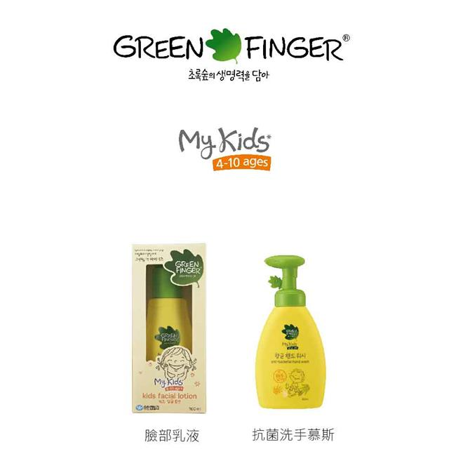 GREENFINGERMy Kids臉蛋抗菌組