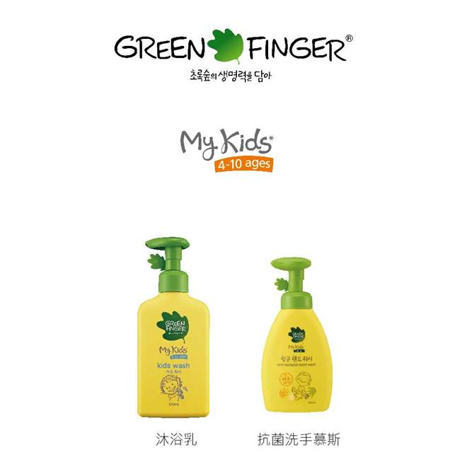 GREENFINGERMy Kids 病毒OUT組